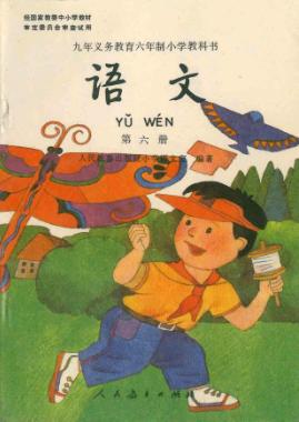 小学语文教学