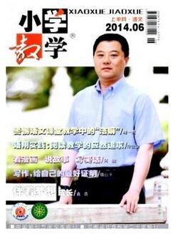 小学教学杂志征收教学类论文