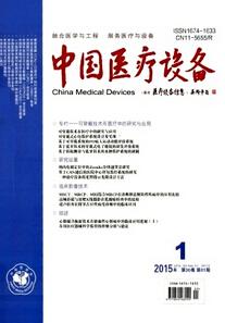《中国医疗设备》