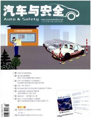 汽车与安全杂志论文格式要求