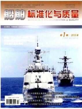 船舶标准化与质量杂志2018年03期投稿论文目录