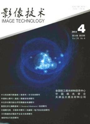 影像技术感光科技杂志