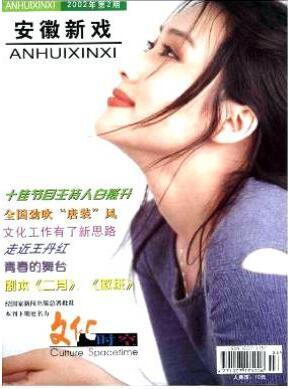 安徽新戏杂志征收论文格式要求