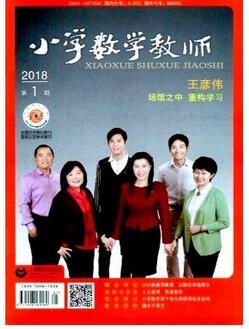 小学数学教师杂志全国认可的数学论文期刊