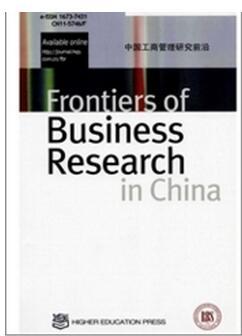 中国工商管理研究前沿杂志征收工商类论文