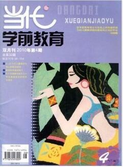 当代学前教育杂志征收学前教学类论文