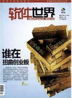 软件世界杂志征收软件类论文