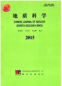 《地质科学》