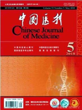中国医刊杂志2018年09期投稿论文目录