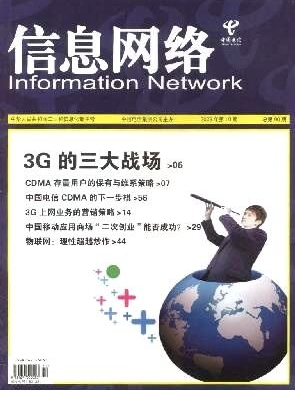信息网络省级通信科技期刊