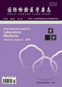 《国际检验医学杂志》