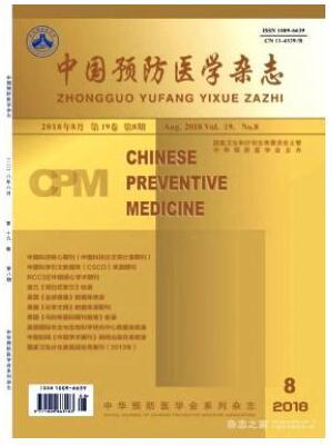 中国预防医学杂志2018年11期投稿职称论文