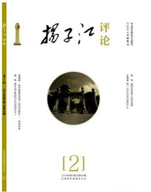 扬子江评论杂志论文字体格式要求