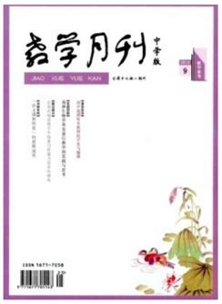 教学月刊·中学版