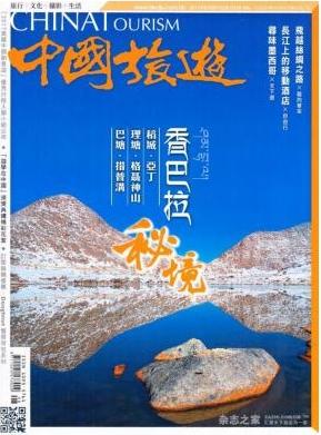 中国旅游旅游期刊投稿