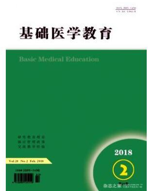 基础医学教育杂志2018年08期投稿论文目录