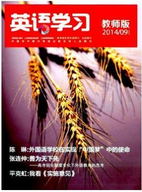 英语学习杂志英语教师职称论文格式