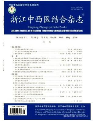 浙江中西医结合杂志中级医学论文投稿
