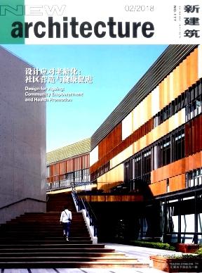 新建筑期刊论文发表要求