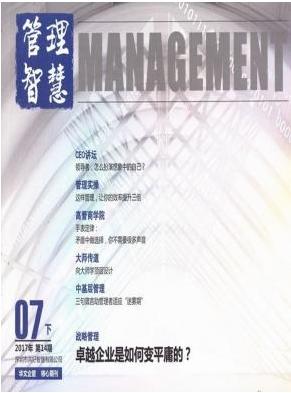 管理智慧经管杂志
