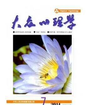 大众心理学杂志征收心理学类论文