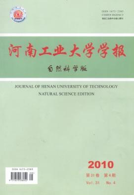 《河南工业大学学报》