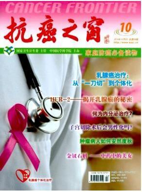 抗癌之窗杂志2018年05期投稿医学职称论文