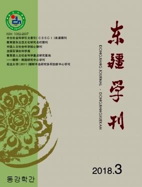 东疆学刊是什么级别