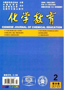 《化学教育》