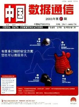 中国数据通信通信技术专业期刊