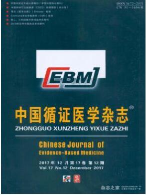 核心期刊中国循证医学杂志2018年11期医学职称论文投稿