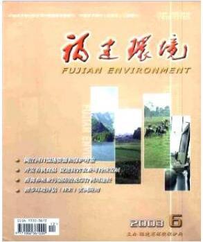 福建环境杂志环境工程人员论文投稿