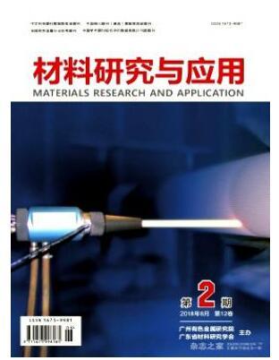 材料研究与应用杂志2018年02期投稿论文目录