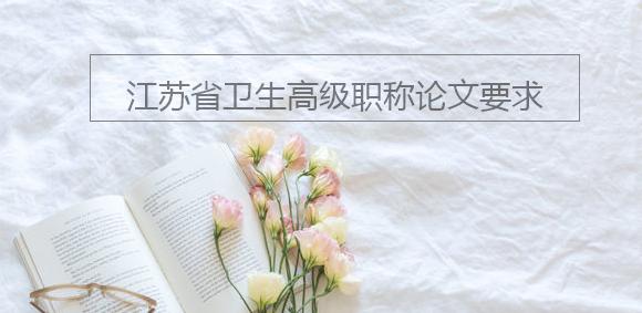 江苏省卫生高级职称论文要求