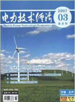 电力技术经济
