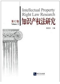 知识产权法研究杂志征收知识产权类论文