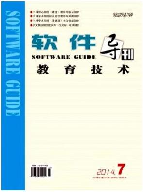 软件导刊(教育技术)湖北省教育期刊