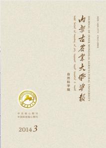 内蒙古农业大学学报自然科学版