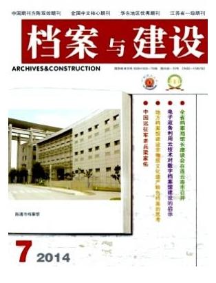 档案与建设北大核心期刊