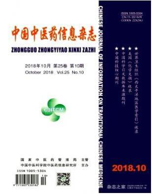 核心期刊中国中医药信息杂志2019年01期投稿职称论文目录