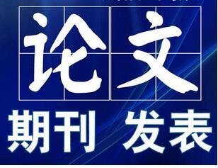 山东省评职称发表论文期刊的级别