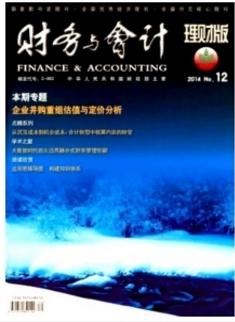 财务与会计·理财版