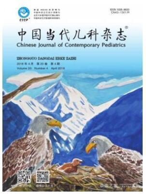 核心期刊中国当代儿科杂志2018年11期投稿论文目录查询