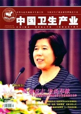 《中国卫生产业》医学期刊征稿