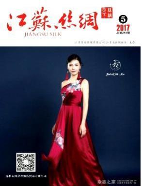 江苏丝绸杂志是什么级别刊物