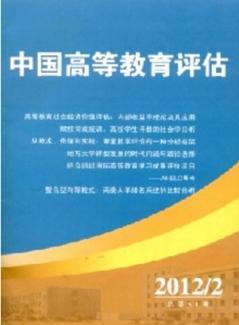 中国高等教育评估