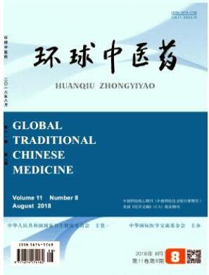 环球中医药杂志2018年11期职称论文投稿