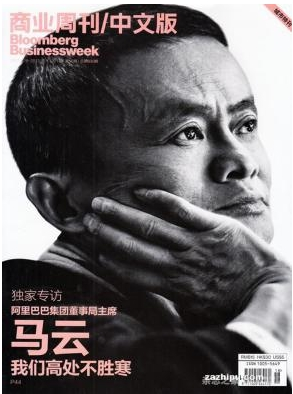 商业周刊中文版