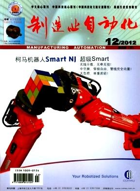 核心期刊《制造业自动化》科技期刊投稿