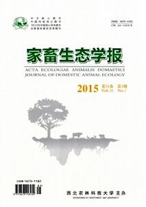 《家畜生态学报》